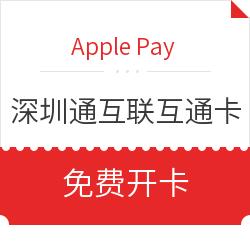 没电也能刷!Apple Pay刷深圳互联互通卡上线