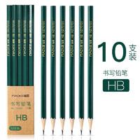 猫客 小学生铅笔 绿杆 HB 10支
