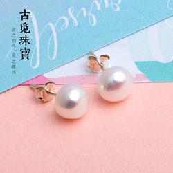 古觅 淡水珍珠耳钉扁圆天然无处理新款潮复古赫本925纯银耳饰女