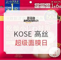 促銷活動:亞馬遜海外購 KOSE高絲 面膜專場活動