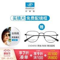 依视路 全视线第七代变色镜片 非球面钻晶A3膜 光学眼镜 2片装 赠CVO4012黑色钛架圆框 1.67