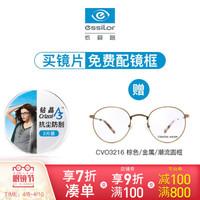 依视路 钻晶A3特薄1.60非球面镜片 现片2片装远近视光学眼镜 赠CVO3216粽色金属圆框 *2件 +凑单品