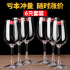 红酒杯醒酒器套装家用一对6只水晶玻璃高脚杯无铅香槟欧式2支酒具
