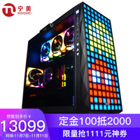 宁美-魂-GI9000白骑士 9代8核9700K/微星2080SUPER/华硕Z390/幻光戟16G/三星512G/水冷台式组装电脑/三年上门