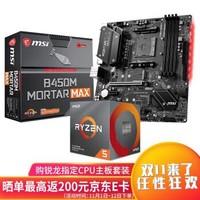AMD 锐龙 Ryzen 5 3500X CPU处理器 + MSI 微星 B450M
