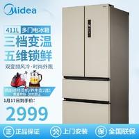 美的411升L多门冰箱节能家用变频风冷无霜BCD-411WTPM法式四门