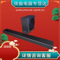 Samsung/三星 HW-Q80R 电视音响回音壁5.1.2家庭影院无线蓝牙音箱