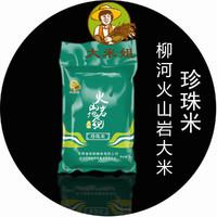 大米姐 柳河火山岩珍珠米 5kg
