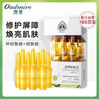 澳赞7支进口神经酰胺烟酰胺七天小安瓶面部精华原液修护提亮定妆