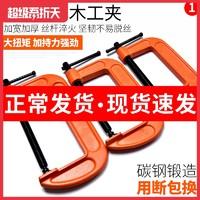 g字夹c型夹子铁夹强力f夹木工夹子固定夹 夹具夹紧器A字木工工具