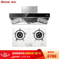 林内(Rinnai)抽油烟机灶具套装 顶吸式不锈钢洁净易清洁燃气灶NM05T 2E02SM 天然气