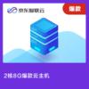 京东智联云 限时促销活动专享云主机 高频计算型2核8G 5M 上海 1年云主机