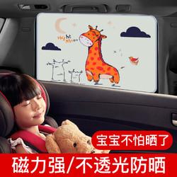 TRUEFAI/真辉   汽车车窗遮阳帘 单片装