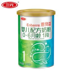 三元 SAN YUAN 恩贝益婴儿配方奶粉1段(0-6月)150g/罐 试用装