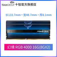 Team 十铨 幻境RGB DDR4 4000 16G(8Gx2)台式机内存条