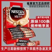 Nestle雀巢咖啡1 2原味三合一速溶咖啡粉100条礼盒装学习办公常备