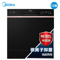 美的 Midea 8套 大容量 WiFi智能 台嵌两用 超快洗 家用刷碗机 台式嵌入式洗碗机 D18