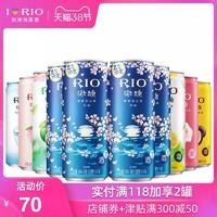 RIO锐澳鸡尾酒预调酒洋酒春季限定微醺樱花风味组合330ml*10罐