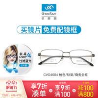 依视路 钻晶A4依视美1.67非球面镜片 现片2片装过滤有害蓝光近视眼镜 赠CVO4004枪色钛架方框