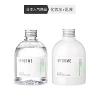硬核补贴 : IMFORME日本植物精华水250毫升+乳250毫升
