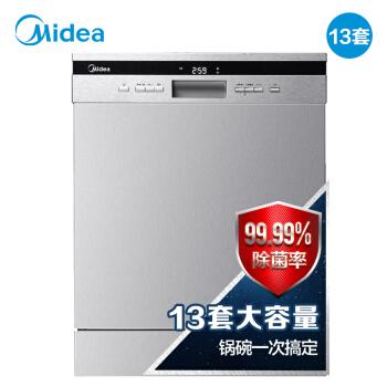 Midea 美的 WQP12-W5302D-CN-A(P10) 嵌入式洗碗机 13套