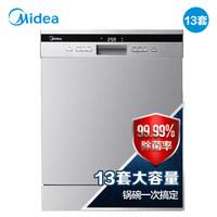 美的(Midea)13套  WIFI全智能 自动感应银离子除菌 加强烘干 嵌入式家用洗碗机 P10