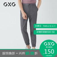 【两件2.5折价:150】GXG男装2019年夏季商场同款韩版潮流束脚裤灰色条纹休闲裤男