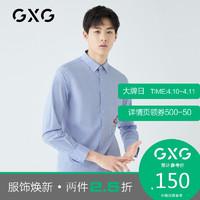 【两件2.5折价:150】GXG男装2019夏季商场同款男士休闲韩版蓝白条纹长袖衬衫衬衣