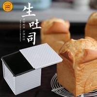三能吐司盒250g 带盖土司盒圆形家用迷你小面包 水立方生吐司模具