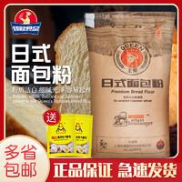 王后日式面包粉25kg日式吐司粉面包披萨软欧包高筋小麦面粉蓝白线