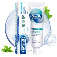 欧乐B牙龈专护牙膏200g
