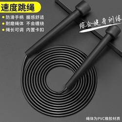炫酷 TS PVC健身跳绳 3M