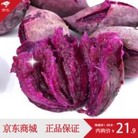 山东紫薯 新鲜红薯农家自种 带箱5斤装