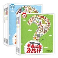 《地图里的中国+地图里的世界》全10册