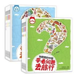 《带着问题去旅行:地图里的中国+地图里的世界》全10册