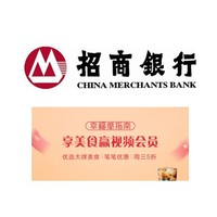 移动专享:招商银行  享饭票送视频会员