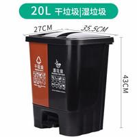 汉世刘家 分类垃圾桶厨房卫生间双桶带盖家用干湿分离脚踏环保垃圾筒 咖啡色(20L)