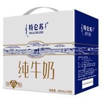 蒙牛 特仑苏 纯牛奶 250ml*16 礼盒装(新老包装随机发货) *2件