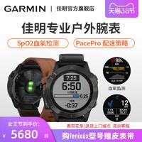 Garmin佳明Fenix6 Pro 血氧心率户外登山多功能官方旗舰运动手表