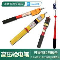 多高ineless 高压验电笔10KV验电器35KV声光报警测电伸缩验电棒
