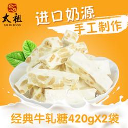 太祖-古法牛轧糖420gX2袋