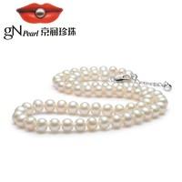 京润珍珠 白色淡水珍珠项链 6-7mm
