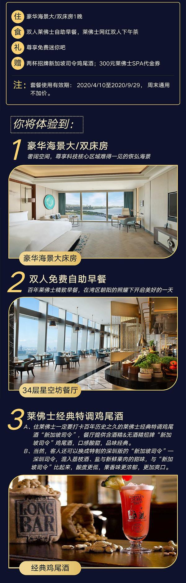深圳鹏瑞莱佛士酒店 豪华海景房1晚(含2份早餐+双人下午茶+迷你吧)