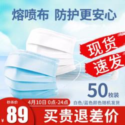 现货 一次性口罩三层加厚50只装 含熔喷布气无纺布防护 1盒装/50只(蓝/白颜色随机发)