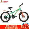 凤凰(Phoenix) 凤凰自行车女孩变速碟刹减震赛车单车 22寸水绿橘色