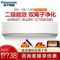 【10号空调超级品类日】Panasonic 松下 KFR-72GW/BpUWL1(UW27KL1) 3匹 变频冷暖 壁挂式空调