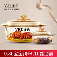 VISIONS 美国康宁双耳汤锅烤箱冰箱可用康宁锅耐高温琥珀锅 VS-41-DI+VS-08-DI