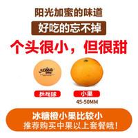 麻阳冰糖橙当季新鲜水果橙(带箱5.4斤)