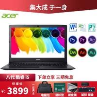 Acer/宏碁 宏基15.6英寸八代酷睿i5大屏独显办公笔记本电脑轻薄便携商务手提学生宏碁笔记本电脑