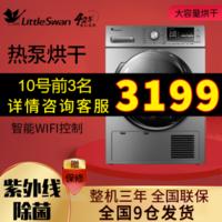 小天鹅 LittleSwan 热泵烘干机  9公斤
